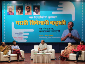 Maharashtra Foundation Youth Day