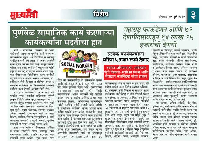 Covid-19 relief donation to Ambedkar Sheti Vikas va Sanshodhan Sanstha