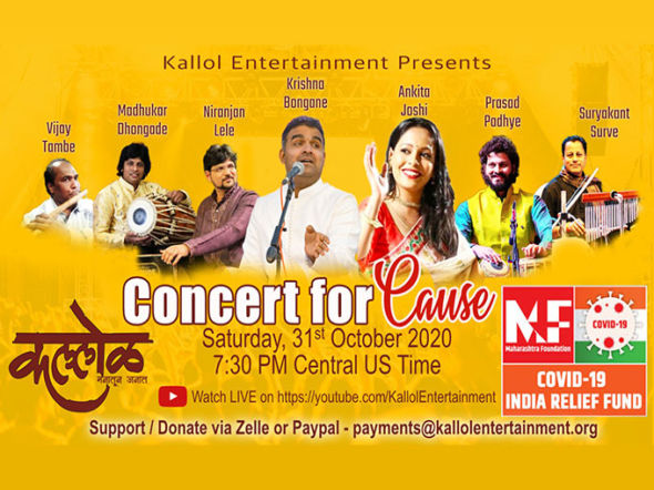 Kallol concert for Covid-19 India Relief Fund